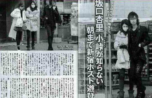 坂口杏里週刊誌画像